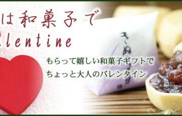 和菓子屋さんのバレンタインギフト
