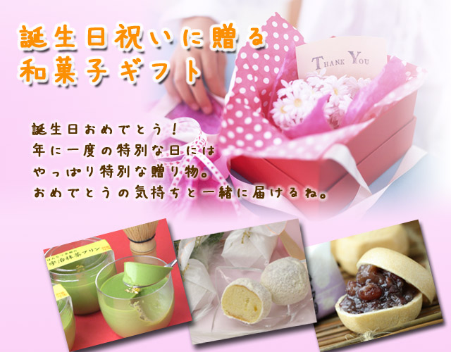 誕生日に贈る和菓子ギフト