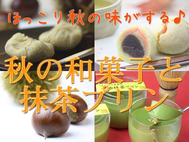 秋の味覚・美味しい和菓子と抹茶プリンセット