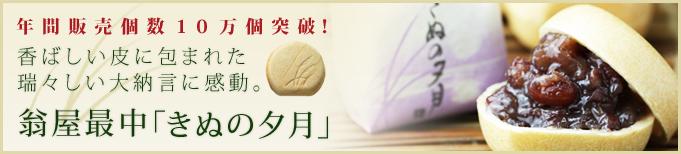 翁屋最中「きぬの夕月」、おとりよせネット「口コミランキング和菓子部門」で1位獲得!