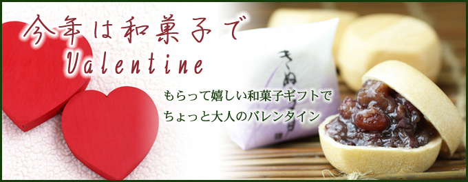 翁屋の和菓子のバレンタインギフト
