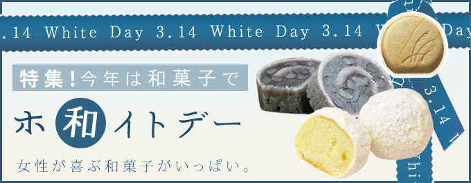 今年は和菓子のホワイトデー