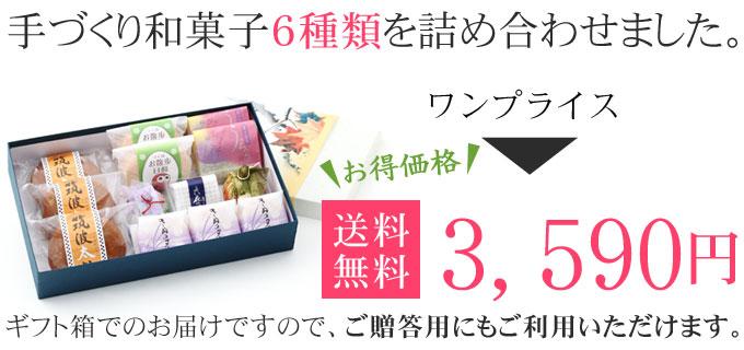 和菓子詰合せ牡丹 通常価格3,360円→お得価格3,000円送料無料