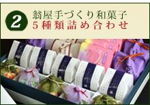 翁屋手づくり和菓子5種類を詰め合わせ