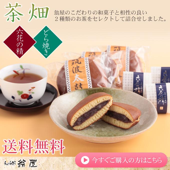 送料無料・お茶と和菓子の詰合せ 茶畑