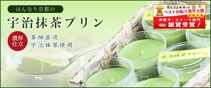 はんなり京都の宇治抹茶プリン