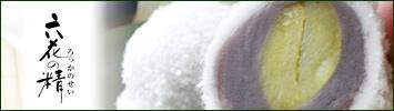 手づくり和菓子六花の精のお取り寄せ