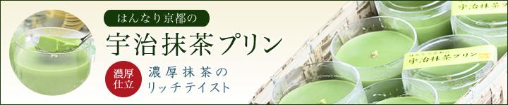 はんなり京都の宇治抹茶プリンのお取り寄せ
