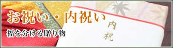 お祝い・内祝いにお勧めの和菓子ギフト