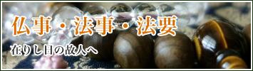 仏事・法事・法要にオススメの和菓子ギフト