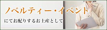ノベルティー・イベントでお配りする和菓子ギフト