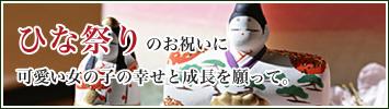 ひな祭りのお祝いに贈る和菓子ギフト