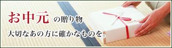 お中元に贈る和菓子ギフト