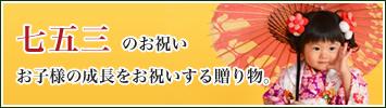 七五三に贈る和菓子ギフト