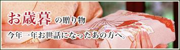 お歳暮に贈る和菓子ギフト