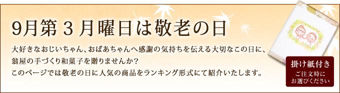 敬老の日に和菓子の贈り物