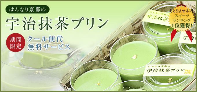 誕生日祝い・はんなり京都の宇治抹茶ぷりん10個入り