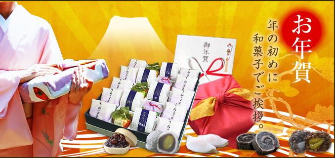 お年賀 年の初めに和菓子でご挨拶。
