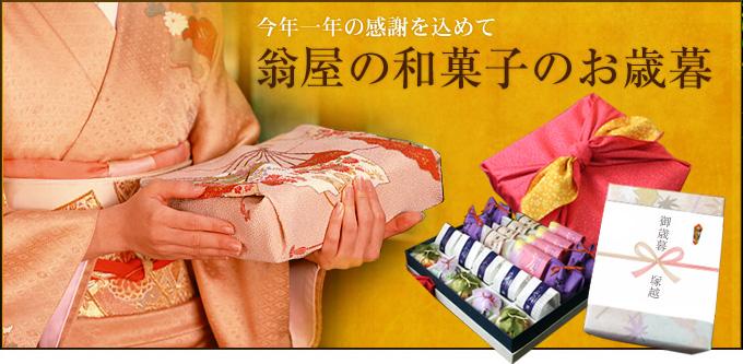 今年一年の感謝を込めて翁屋の和菓子のお歳暮