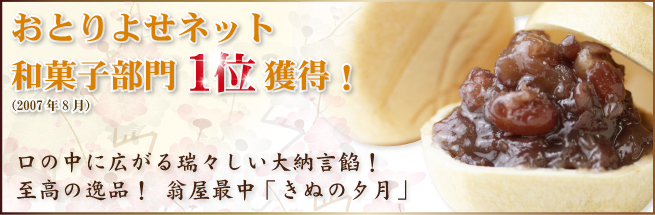おとりよせネット和菓子部門1位獲得!【敬老の日ギフト】