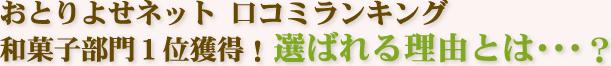 おとりよせネット 口コミランキング和菓子部門1位獲得! 選ばれる理由とは…?