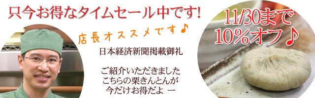 日本経済新聞掲載御礼!只今お得な10%オフセールやってます!
