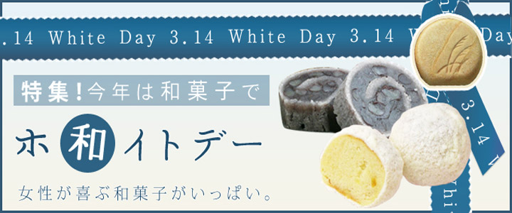 ホワイトデー和菓子特集