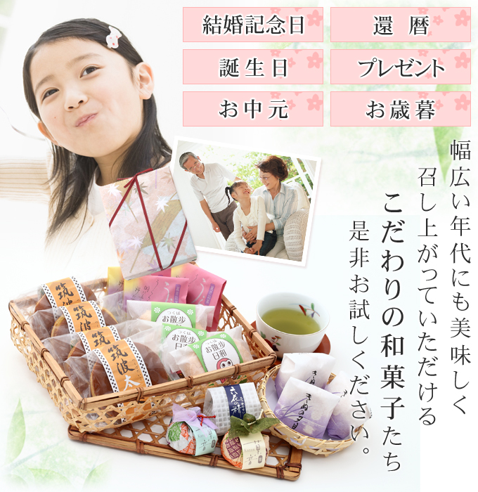 和菓子詰合せ満天星 風呂敷包みでお届けします。
