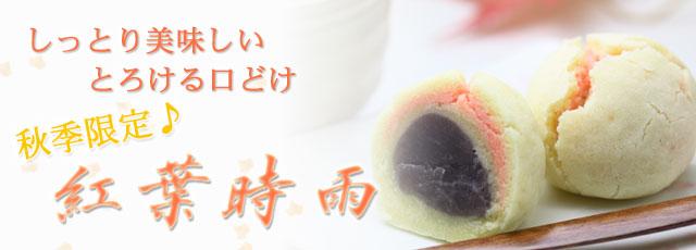 しっとり美味しい口どけ♪秋季限定和菓子「紅葉時雨」