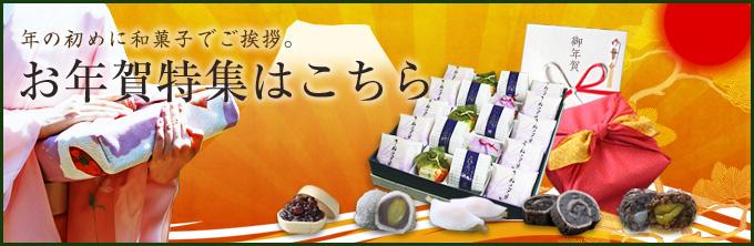 年の初めに和菓子でご挨拶。御年賀和菓子特集