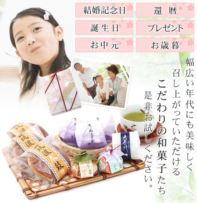和菓子詰合せ虹 幅広い年代にも美味しく召し上がっていただけます。
