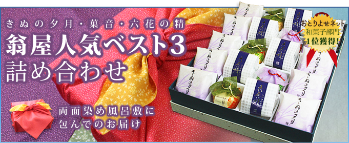 風呂敷包みの特別贈答品最中・菓音・六花の精詰め合わせ20