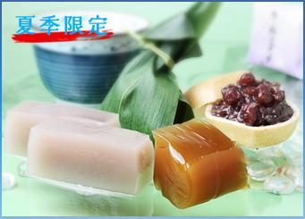 夏季限定涼菓 ひんやり和菓子セット