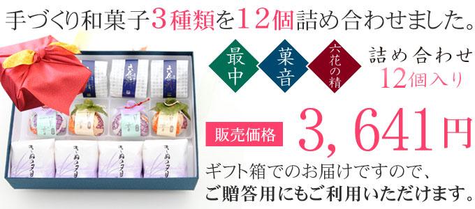 風呂敷包み・最中・菓音・六花の精詰め合わせ12