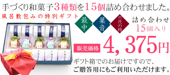 風呂敷包み・最中・菓音・六花の精詰め合わせ15