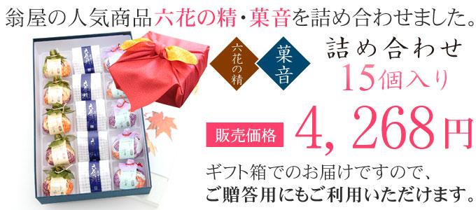 風呂敷包み菓音・六花の精詰め合わせ-15