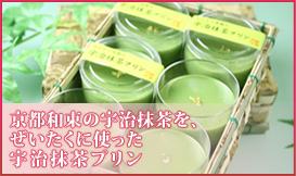 京都和束の宇治抹茶を、