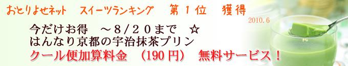 はんなり京都の宇治抹茶プリン 8月20日までお得。冷凍クール便加算料金(190円)を無料サービス!