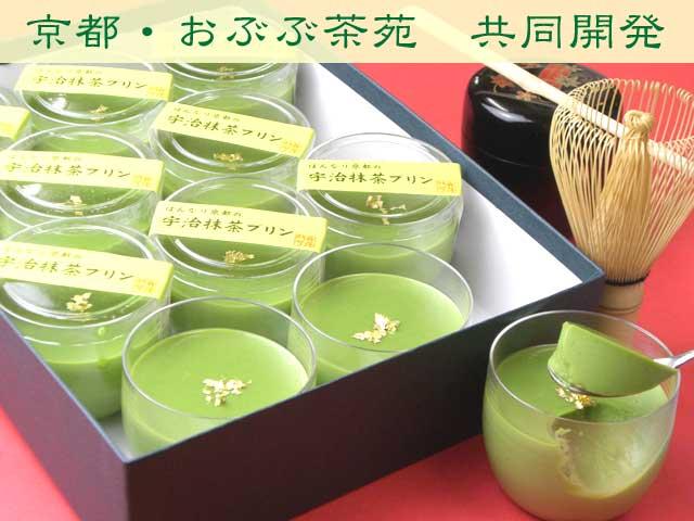 抹茶スイーツ はんなり京都の宇治抹茶プリン10個入り