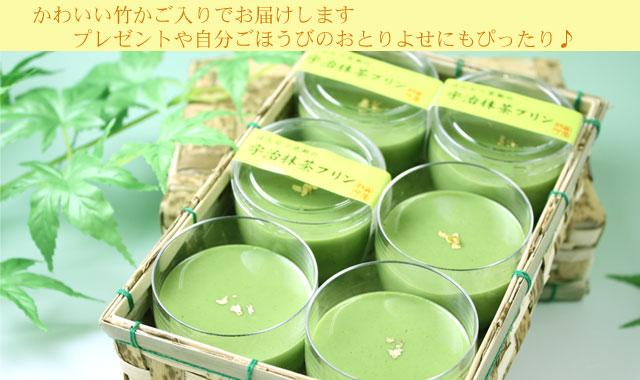 はんなり京都の宇治抹茶プリン6個入りは竹かごにてお届けします♪
