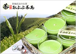 京都おぶぶ茶苑共同創作