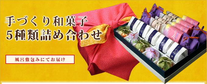 手づくり和菓子5種類詰め合わせ