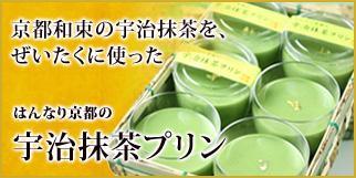 京都和束の宇治抹茶を、ぜいたくに使ったはんなりはんなり京都の宇治抹茶プリン