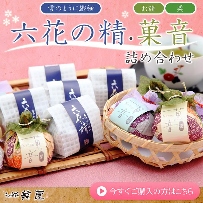 菓音・六花の精詰め合わせ-15