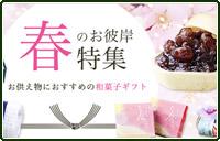 春のお彼岸和菓子ギフト特集