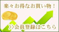 お得な会員登録
