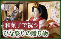 和菓子で祝うひな祭り