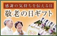 敬老の日和菓子ギフト特集