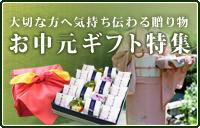 お中元高級和菓子ギフト特集