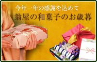 お歳暮高級和菓子ギフト特集